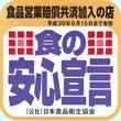 食の安心宣言_平成3…