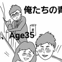 Age35,四角くて。の記事に添付されている画像