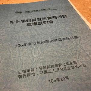 労働部主催の新化學物質登記實務研討宣導説明会に行ってきました!の画像