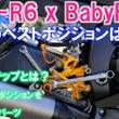 YZF-R6用Bab…