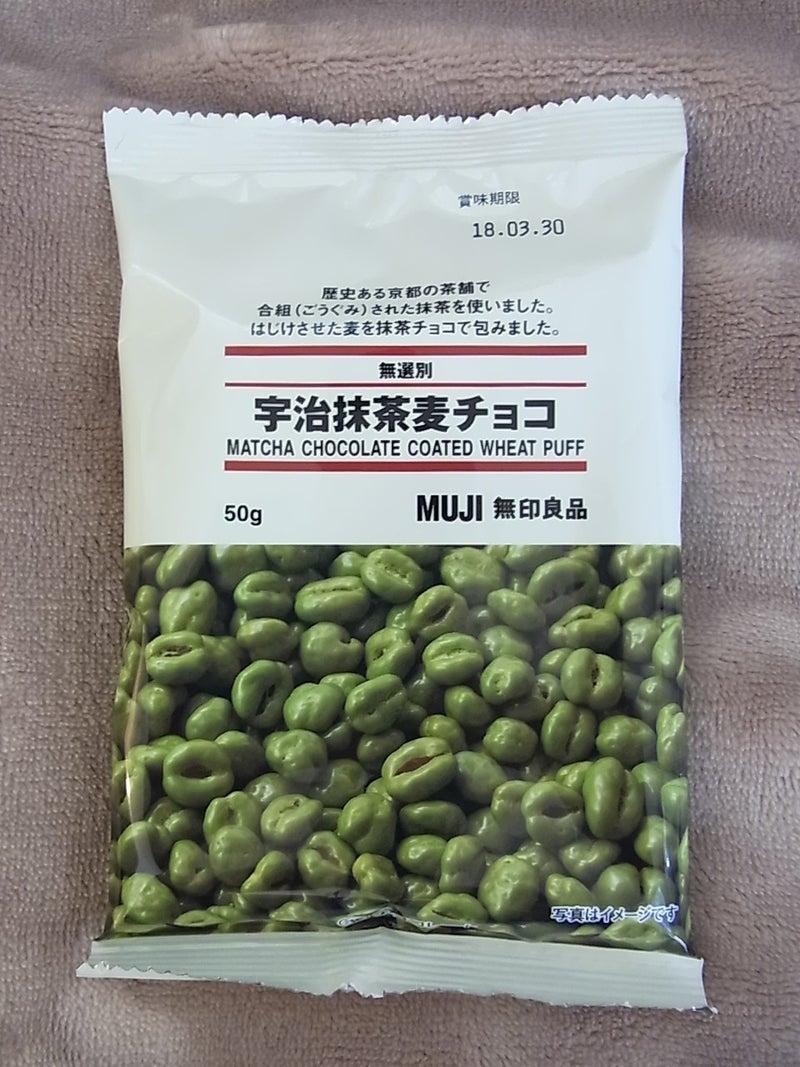 【無印良品】 宇治抹茶麦チョコ