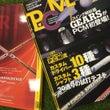 『PCM』NO.27…