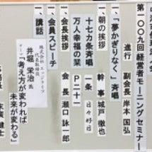 第1009回経営者モ…