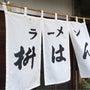 福島県にもマッハ車検…