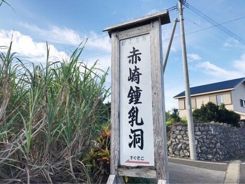 【与論島ママ一人旅1日目】赤崎鍾乳洞に行ってきました^^