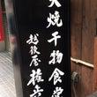【浜松町ランチ】炭火…