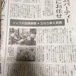 10月16日読売新聞…