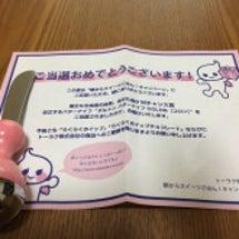 10/18☆懸賞☆当…
