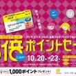 【札幌ステラ】ゴバポ…