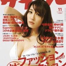 月刊サイゾー表紙発売…