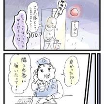 落とし物②