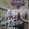 興福寺阿修羅像in奈良の画像