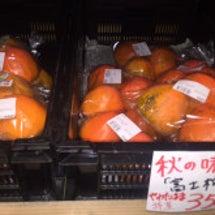 秋の味覚『富士柿』