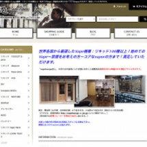 【ネットショップ構築…