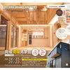 【サイエンスホーム東海店】完成現場見学会!!|no-No.の画像