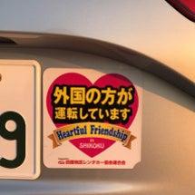 【四国】ドライブ周遊…