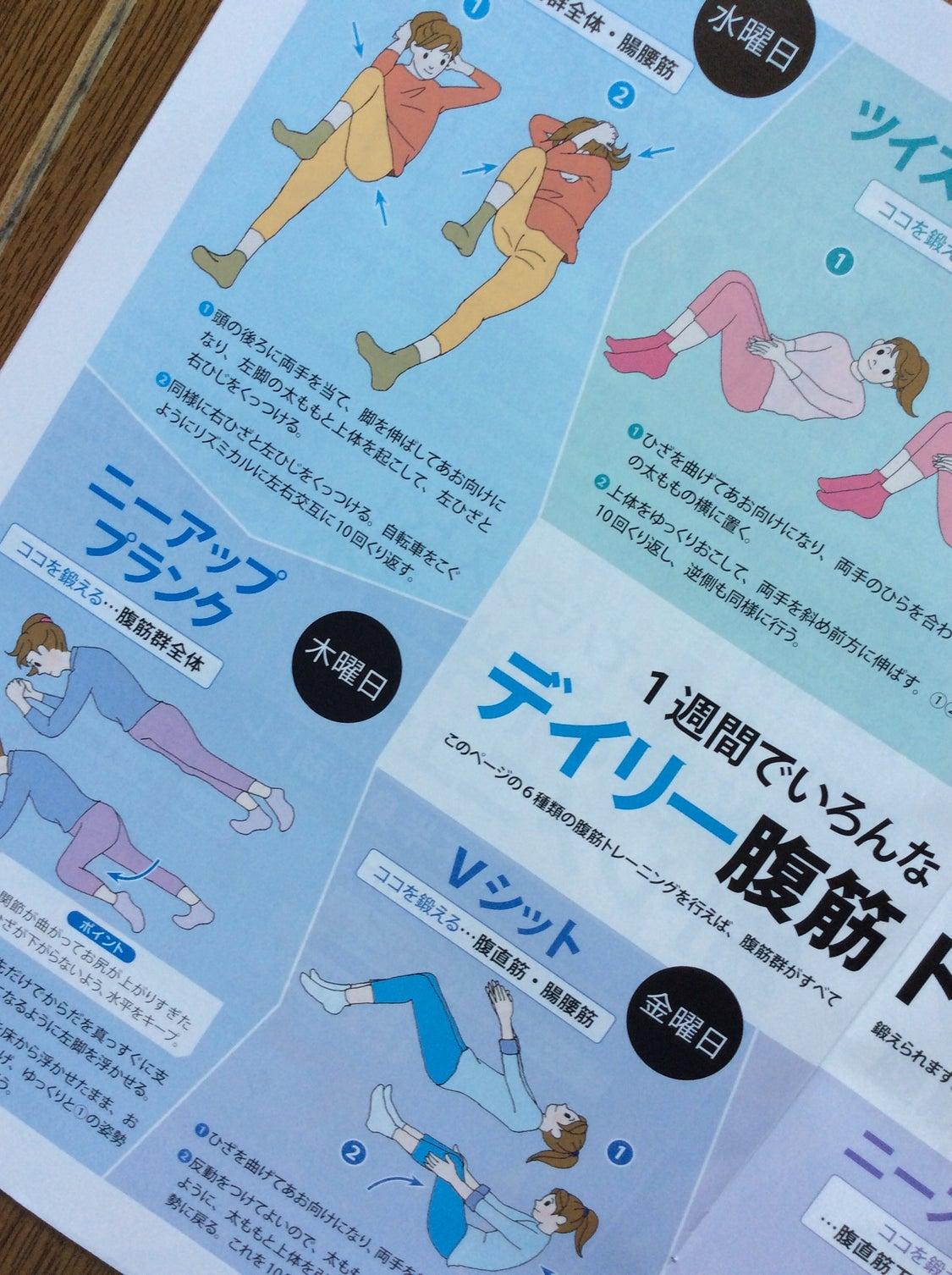 ♪お仕事報告 体操のイラスト♪の記事より