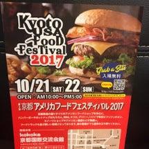 京都アメリカフードフ…