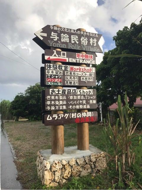 【与論島ママ一人旅1日目】与論民俗村に行ってきました^^