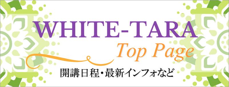 エコールドメチエ東京協力校ホワイトターラ