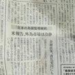 今日の日経新聞 注目…