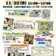 11/22開催!美タ…