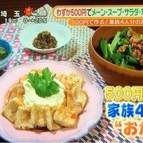 【節約レシピ】2/17放送 スッキリ!!500円で家族4人満腹レシピ!!①の記事に添付されている画像