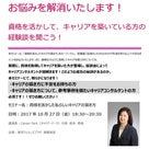10/27 (金)『資格を活かした私らしいキャリアの築き方』セミナーに登壇させていただきますの記事より