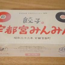 栃木で買ったお土産①…