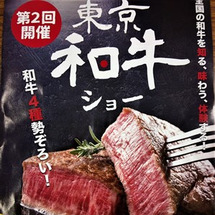 〝東京和牛ショー20…