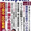 月刊ビューポイント1…