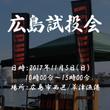広島試投会 11月5…