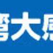東京湾大感謝祭201…
