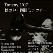 Tommy2017秋…