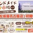 【販売イベント】10…
