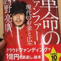 西野亮廣さん革命のフ…