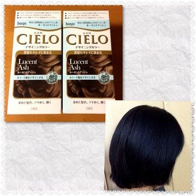 シエロ デザイニングカラー/ルーセントアッシュ/白髪染めの記事に添付されている画像