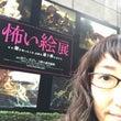 そうだ!上野の森美術…