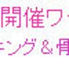 【次回11/13月募集中♡】レポです→10月ウォーキング&ストレッチclass♪の記事より