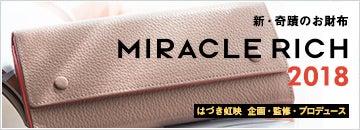 新・奇蹟のお財布「MIRACLE RICH」2018