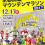 京都マラソンは・・・…