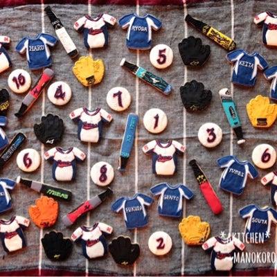 野球卒団式☆卒団する6年生にアイシングクッキーのプレゼント♪の記事に添付されている画像