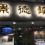 四川料理 景徳鎮(け…