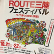 ROUTE三陸フェス…