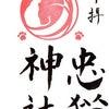 忠猫神社の画像