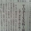 今日の日経新聞  気…