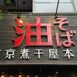 東京煮干屋本舗~(^…