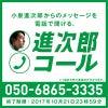 「進次郎コール」のお知らせです。の画像