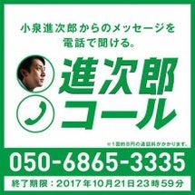 「進次郎コール」のお…