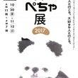 鼻ぺちゃ展2017